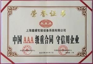 """上海鑫睿 荣获 """"中国AAA级重合同 守信用企业"""""""