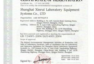 上海鑫睿通过ISO9001和14001年审