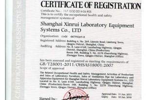 上海鑫睿通过OHSAS18001职业健康安全管理体系认证