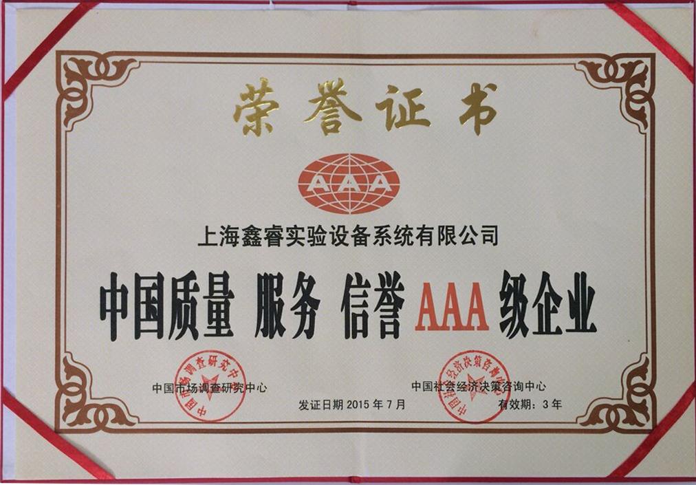 上海鑫睿 获得  中国质量 服务 信誉AAA级企业