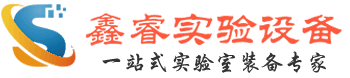 上海鑫睿实验室系统工程供应商