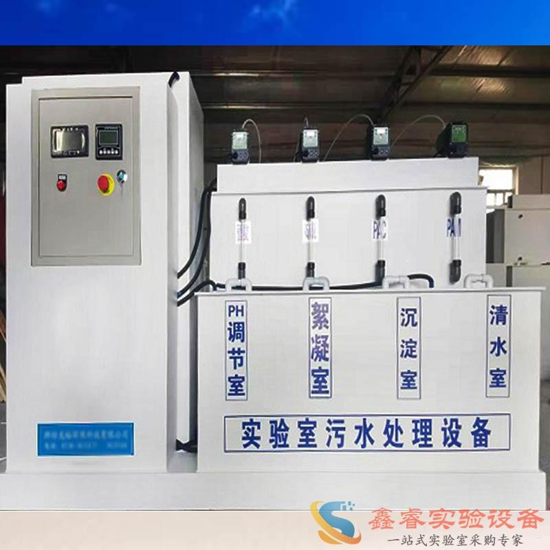 实验室废水处理设备,实验室排水系统。